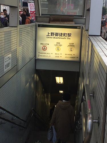 上野のセクキャバ 上野御徒町駅