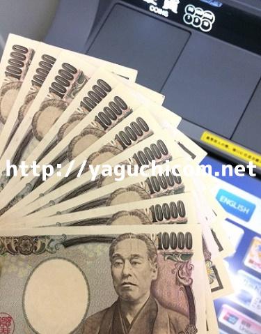 ワクワクメールに10万円課金する