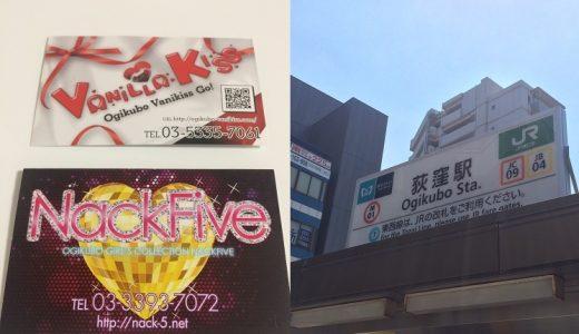 2019年「荻窪」のおすすめピンサロ店はこの2つ!荻窪の人気ピンサロ体験談