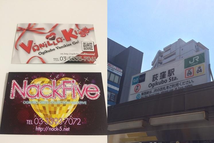 2018年「荻窪」のおすすめピンサロ店はこの2つ!荻窪の人気ピンサロ体験談