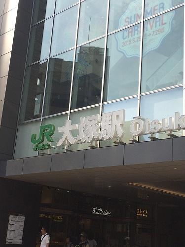 大塚駅の見学店 ぱんちんぐ