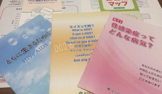 【無料】南新宿検査相談室で「HIV検査・梅毒検査」を受けてきた(2018年)