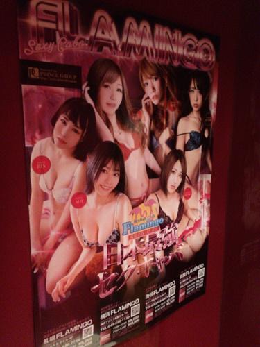 渋谷セクキャバ「フラミンゴ」