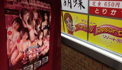 2020年「渋谷」のおすすめセクキャバ店はこの2つ!渋谷の人気おっぱぶ体験談