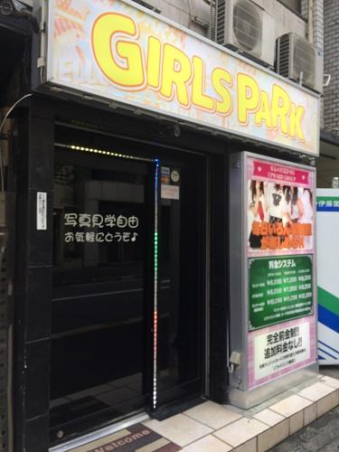 五反田ピンサロ ガールズパーク
