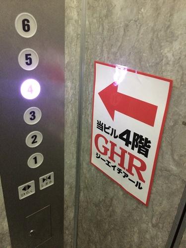 GHRエレベーター