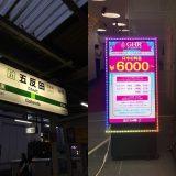 五反田アップワードグループ体験談