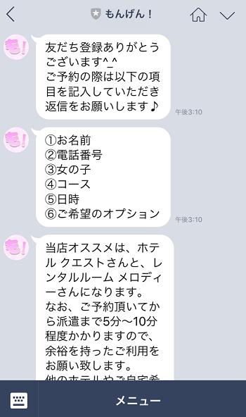 もんげん!LINE
