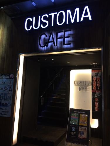 カスタマカフェ