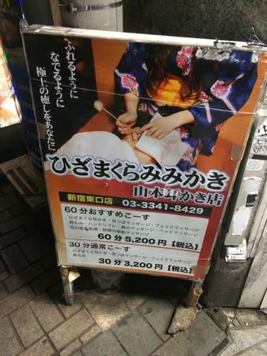 山本耳かき店 新宿