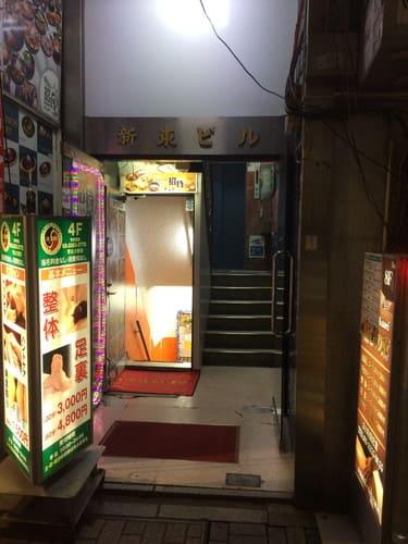 新宿 新東ビル