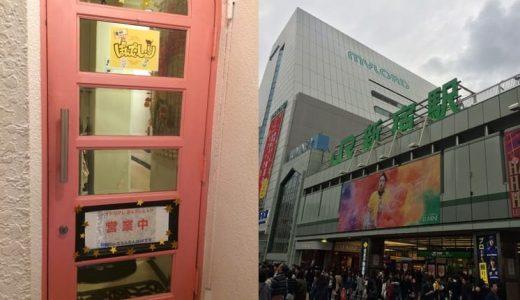 2019年「新宿」のおすすめリフレ店はこの5つ!新宿の人気リフレ体験談