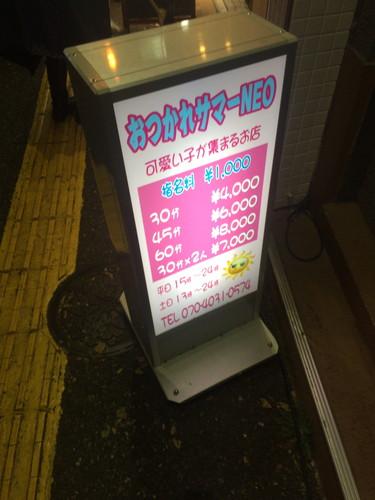 新宿 おつかれサマ―NEO