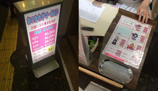 東京の人気「リフレ店」を1日5つ回ってみた!都内のリフレハシゴ体験談