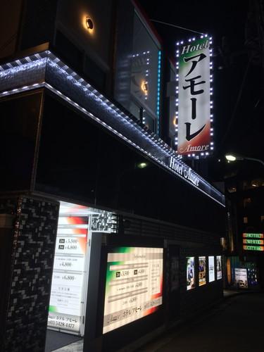 渋谷ラブホテル アモーレ