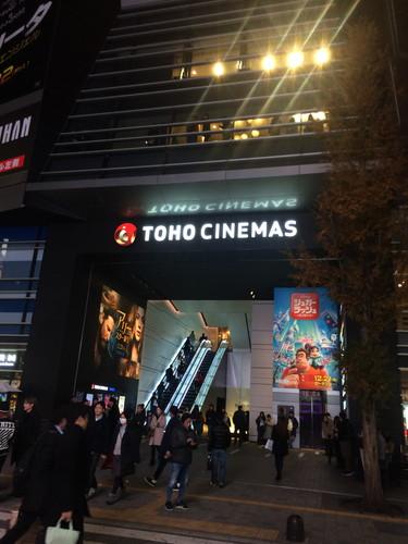 新宿東宝シネマズ