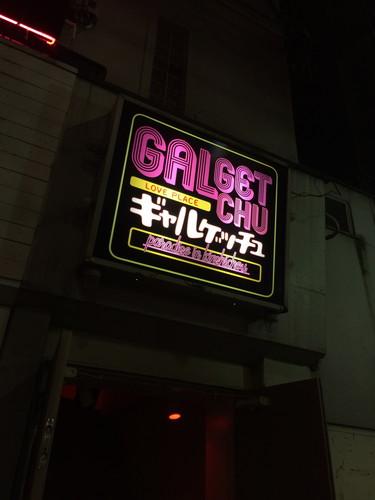 錦糸町セクキャバ ギャルゲッチュ