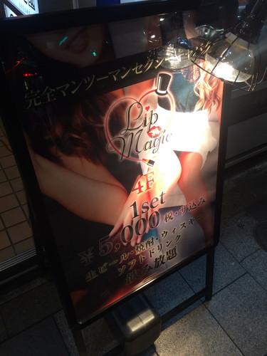 錦糸町セクキャバ リップマジック