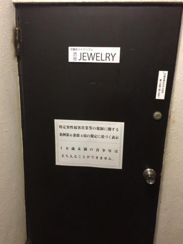 渋谷リフレ Jewerly