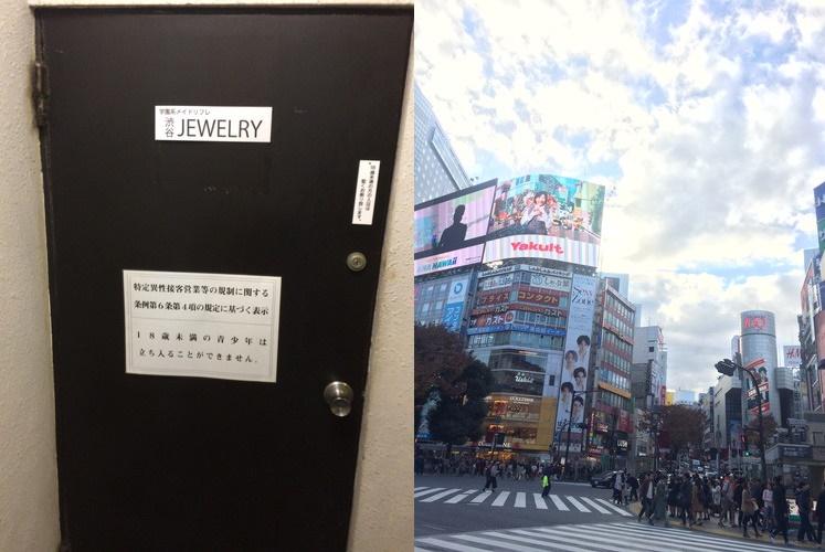 渋谷リフレ体験談