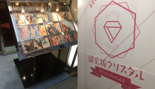 東京の人気「ファッションヘルス」を3つ回ってみた!都内のおすすめ箱ヘル体験談