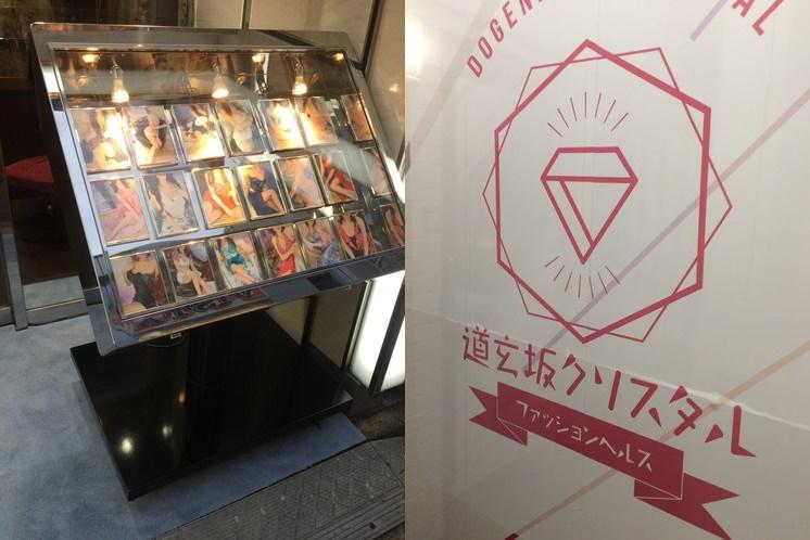 東京ファッションヘルス体験談
