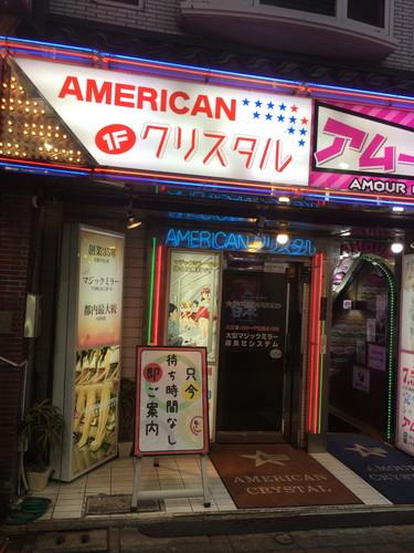新宿ファッションヘルス アメリカンクリスタル