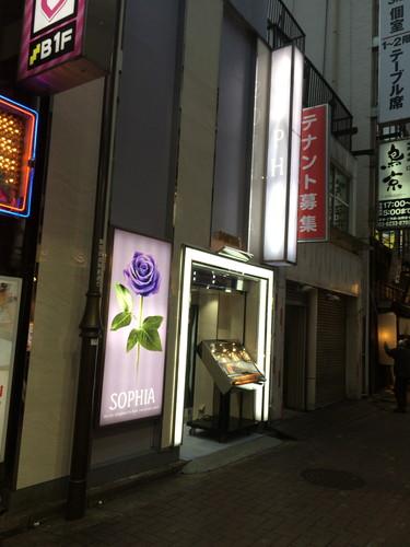新宿ファッションヘルスSOPHIA