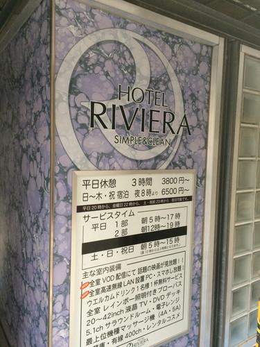 横浜ラブホテル リビエラ