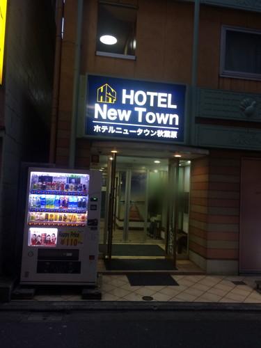 秋葉原ホテルニュータウン