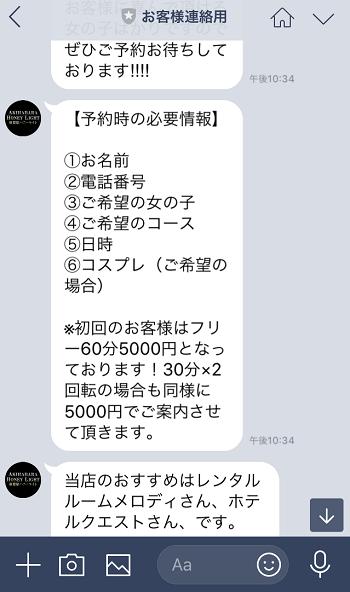 秋葉原ハニーライトLINE予約