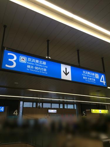 JR川崎駅 京浜東北根岸線