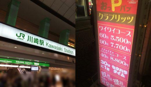 2019年「川崎」のおすすめセクキャバ店はこの5つ!川崎市の人気おっぱぶ体験談
