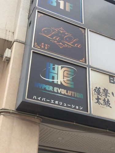 五反田ピンサロ ハイパーエボリューション