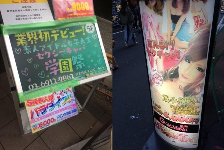 東京セクキャバ街