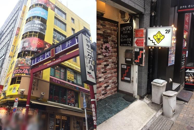 渋谷デリヘル体験談