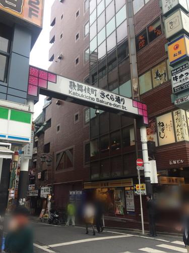 新宿デリヘル JKスタイル
