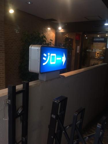 新宿ラブホテル ジロー