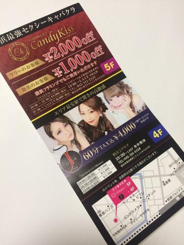 横浜セクキャバ キャンディキッス