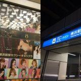 横浜セクキャバ体験談