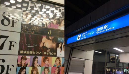 2019年「横浜」のおすすめセクキャバ店はこの5つ!横浜市の人気おっぱぶ体験談