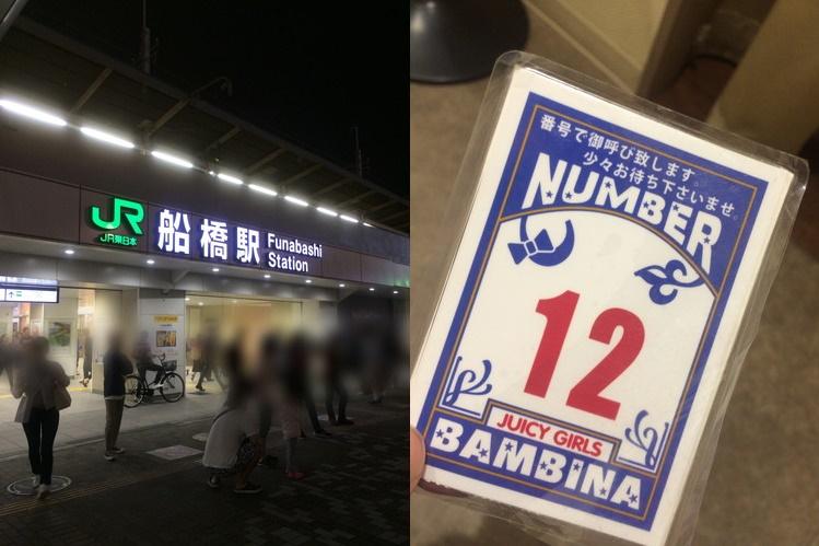 ピンサロ 千葉 駅