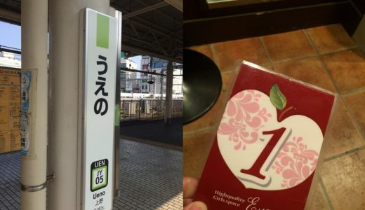 2020年「上野」のおすすめピンサロ店はこの1つ!上野の人気ピンサロ体験談