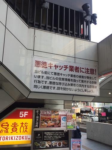 上野 悪質な客引き禁止