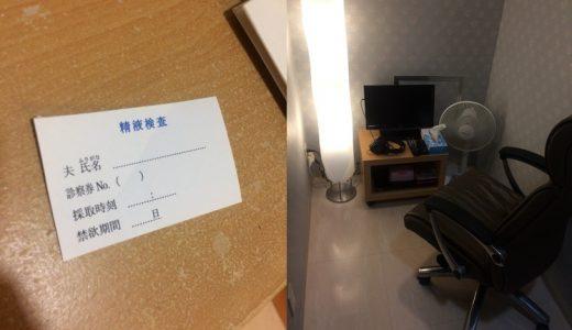 「精液検査」を受けてきた!東京都内のクリニックで人生初の精子検査体験談