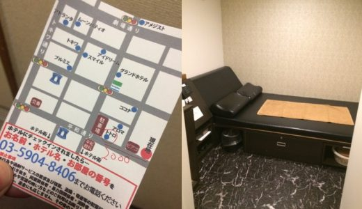 東京の人気「デリピン」を3つ回ってみた!都内のおすすめ派遣・個室ピンサロ体験談
