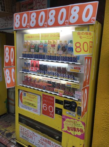 蒲田自動販売機