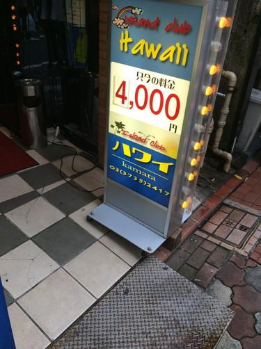 蒲田ピンサロ ハワイ