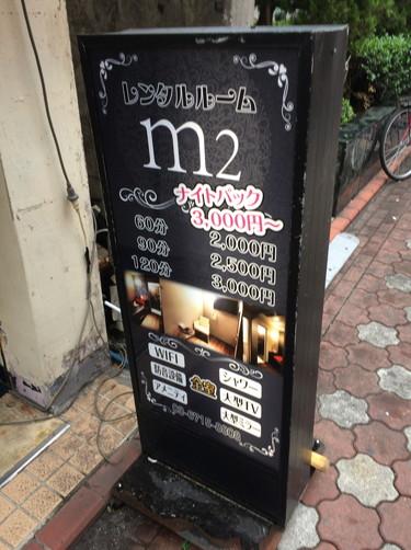 蒲田レンタルルーム