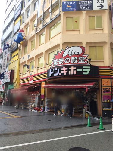 蒲田ドン・キホーテ